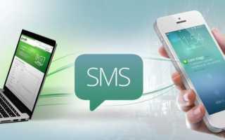 Отправить смс со своего номера через интернет