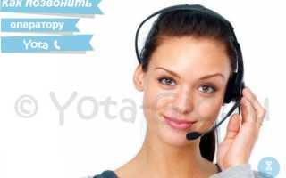 Как позвонить в службу йота