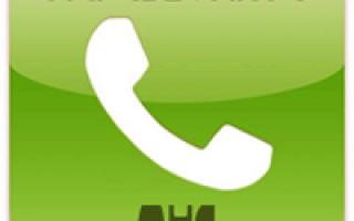 Перезвонить мени будь ласка мтс