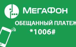 Обещанный платеж мегафон код