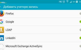 Синхронизация контактов через гугл