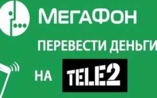 Оплатить с мегафона на теле2