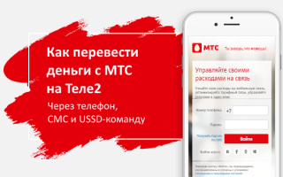 Перевод денег с мтс на телефон теле2