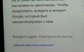 Блокировка телефона через гугл