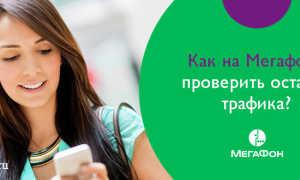 Обновление трафика мегафон
