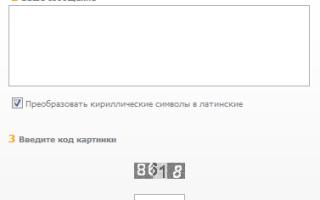 Отправить смс на билайн таджикистан