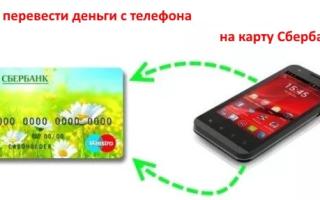 Перевод с номера телефона на карту мтс