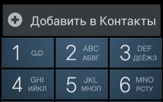 Передача интернета теле2