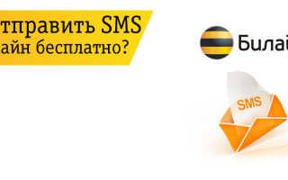 Отправить смс на билайн узбекистан бесплатно