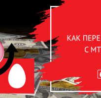 Передача денег мтс