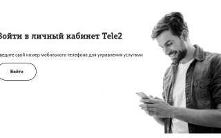 Теле2 магнитогорск официальный сайт