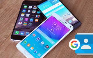 Как добавить гугл контакты в телефон