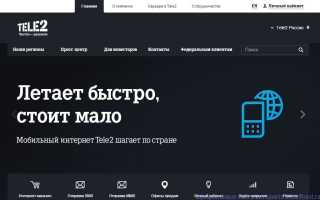 Теле2 мурманск официальный сайт