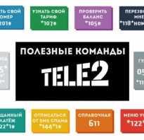 Теле2 коды подключения услуг